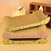 貓抓板貓玩具貓咪瓦楞紙貓抓床沙發貓磨爪用品寵物貓玩具「Chic七色堇」igo