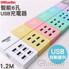 英阪田 106 智能6孔USB充電器 1...