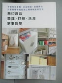 【書寶二手書T1/設計_NLV】無印良品整理.打掃.洗滌 家事哲學:不管你有多懶、多沒時間、