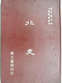 【書寶二手書T8/歷史_DDU】正史全文標校讀本-北史_民69