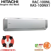 【HITACHI日立】11-13坪 變頻分離式冷暖冷氣 RAC-100NL / RAS-100NX1 免運費 送基本安裝