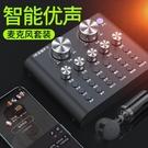 變聲器 金正V8聲卡套裝手機台式電腦唱歌直播專用設備全套主播網紅喊麥變聲器 艾維朵 DF