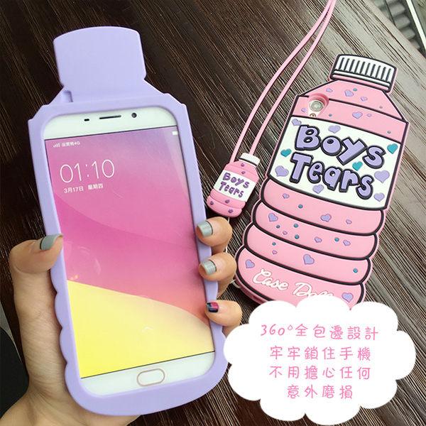 水瓶軟套送同圖案掛繩 SAMSUNG GALAXY J5(2016) J7(2016)A5(2016)A7(2016)手機殼 手機套 保護殼