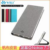 VILI 帆布皮套 Nokia 7.2 手機殼 防摔 諾基亞 Nokia 6.2 手機套 磁吸 保護套 保護殼 軟殼 插卡 皮套