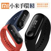 【首發特惠↘1280】小米手環3 智能運動手錶