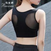 運動內衣女防震 聚攏薄跑步背心式文胸罩瑜伽無鋼圈防下垂美背bra