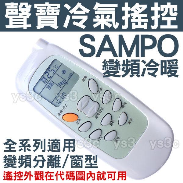 (現貨)SAMPO 聲寶冷氣遙控器 (全系列可用) 變頻 冷暖 分離式 遙控器 Topping 國品 Maxe 萬士益