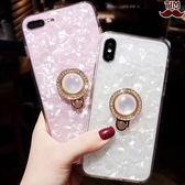 蘋果 iPhone X 8 7 6 Plus 貝殼紋支架殼 手機殼 保護殼 全包邊 支架 特色款 貝殼 紋路