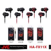 【送收納盒】JVC HA-FX11X  紅色 重低音系列 噪音隔離 個性四色