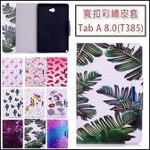 三星 Tab A 8.0 2017 T385 平板皮套 平板套 保護殼 支架 插卡 彩繪平板套 平板殼 保護套