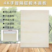 施露丹4K手提素描畫板 繪圖板 素描寫生畫板 可放素描紙畫板4開水彩水粉【全館免運】