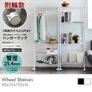 衣櫃【J0122】《IRON烤漆鐵力士四層架+四層衣櫥附輪》60X35X150-2色 MIT台灣製  完美主義