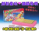 磁鐵象棋 磁石象棋 益智 動腦 親子活動 兒童遊戲 童玩 培養專注力 輕巧好攜帶 CNS(M)63028