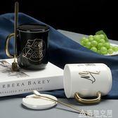 陶瓷茶水杯子鎏金手柄帶蓋勺男女黑白情侶咖啡麥片馬克杯禮品定制 造物空間