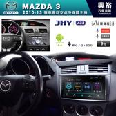 【JHY】2010~13年MAZDA3 m3專用9吋螢幕A23系列安卓主機*雙聲控+藍芽+導航+安卓