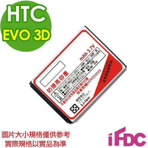 《 3C批發王 》防爆高容量副廠電池HTC EVO 3D 首款裸視3D手機專用