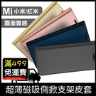 超薄側掀皮套支架 小米 6/8/9T/10/10T Pro/Lite 紅米Note9 Pro 9T 支架 保護套 保護殼