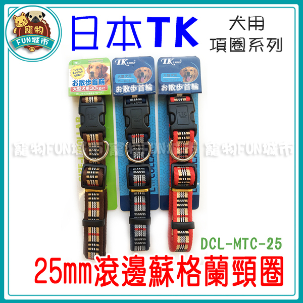 *~寵物FUN城市~*《日本TK》大型犬25mm滾邊蘇格蘭頸圈(DCL-MTC-25/犬用項圈)