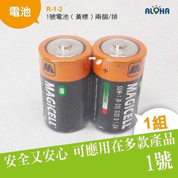 (R-1-2) 1號電池(黃標)兩個/排