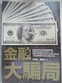 【書寶二手書T5/財經企管_BSN】金融大騙局_葉佛和
