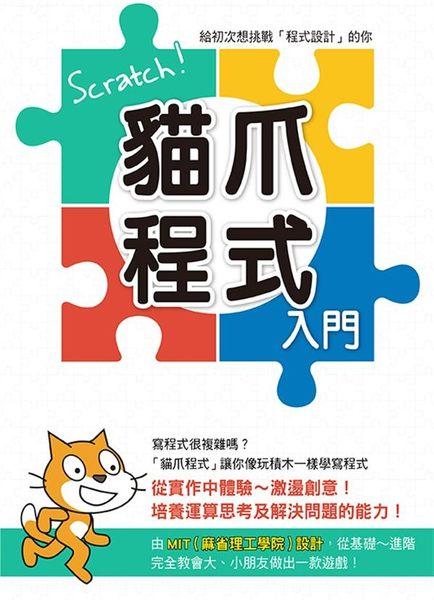 Scratch!貓爪程式入門