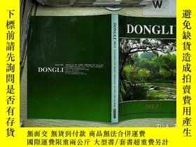 二手書博民逛書店DONGLI罕見2013 (CATALOGUE FOR DONGLI ARTIFICIAL PLANTS AND