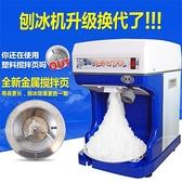 刨冰機 金屬攪拌葉全自動電動雪花碎冰機綿綿冰機【新年免運】