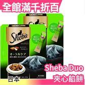 【小福部屋】【10.綠茶除臭 淺綠 10包/盒】日本 SHEBA DUO 夾心餡餅 貓咪 餅乾 貓食