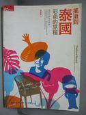 【書寶二手書T9/旅遊_ZEA】搖滾到泰國,彩色的旅程_官振萱