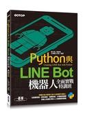 Python與LINE Bot機器人全面實戰特訓班(附203分鐘影音教學/範例程式)
