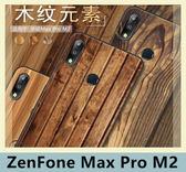 華碩 ZenFone Max Pro M2 (ZB631KL) 木紋岩石元素風 手機殼 簡約 大理石紋 TPU軟殼 保護殼 黑邊全包