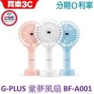 GPLUS 童夢風扇 BF-A001,LED顯示電量風扇