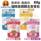 *KING WANG*【24包】WERUVA唯美味 貓咪易開餵肉醬主食餐包80g 天然無穀 無卡拉膠 WDJ推薦