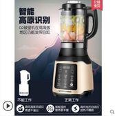破壁機加熱家用全自動豆漿多功能榨汁料理機LX220v爾碩數位3c