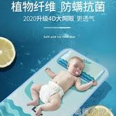 嬰兒涼席新生兒冰絲幼兒園寶寶午睡嬰兒床涼席兒童夏季涼席送枕頭 蘿莉小腳丫