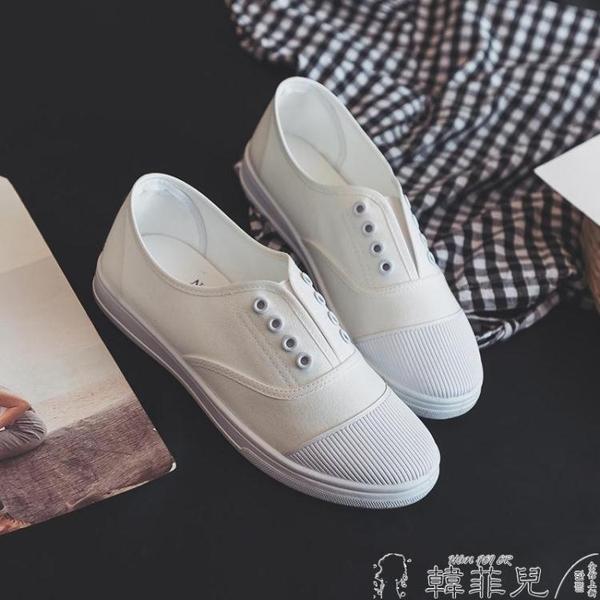 搖搖鞋 小白鞋女帆布鞋春季百搭韓版學生原宿ulzzang平底懶人一腳蹬布鞋 新年禮物