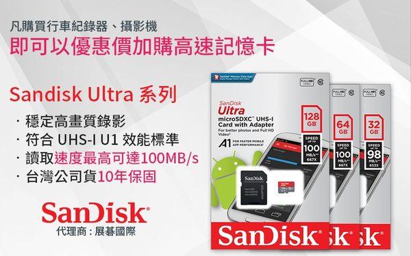 Sandisk 128G 記憶卡 Ultra micro SD卡 SDHC TF卡 展碁原廠公司貨【HTT001】