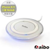 aibo TX-S6 Qi智慧型手機專用 無線充電板-白色