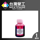 【台灣榮工】For BT系列專用 Dye Ink 紅色可填充染料墨水瓶/50ml  適用於 Brother印表機