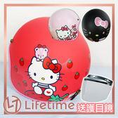 ﹝Kitty4分之3罩安全帽﹞正版騎士帽 機車安全帽 凱蒂貓 蝴蝶結 草莓〖LifeTime一生流行館〗B12103