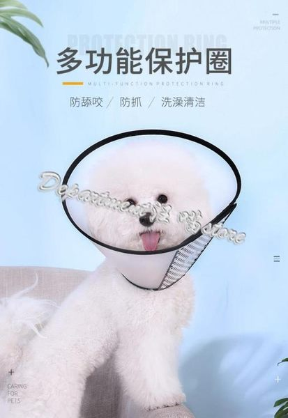 狗狗項圈伊麗莎白圈防咬防舔貓咪小型犬大型犬脖圈寵物頭套用品