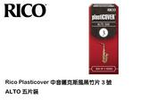 【小麥老師樂器館】Rico Plasticover 中音薩克斯風黑竹片 3號