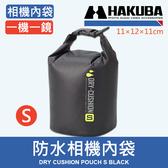 【防水袋S號】現貨 日本 HAKUBA IPX4防水 HA28985CN 相機包 DRY CUSHION POUCH