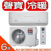 SAMPO聲寶【AU-QC36DC/AM-QC36DC】《變頻》+《冷暖》分離式冷氣