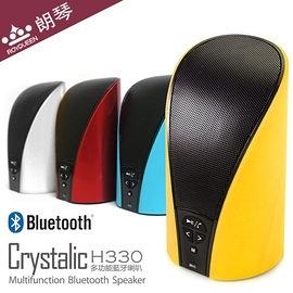 ROYQUEEN H330 Crystalic 隨身多功能無線藍牙MP3喇叭