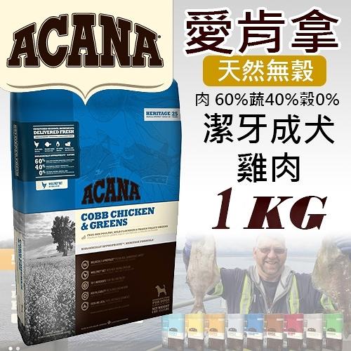 [寵樂子]《愛肯拿 Acana》挑嘴幼犬配方 - 放養雞肉 + 新鮮蔬果1kg/狗飼料