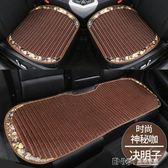 汽車坐墊單片夏季決明子養生無靠背三件套個四季通用座墊透氣防滑WD 溫暖享家