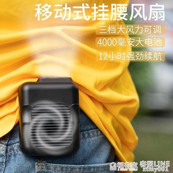 掛腰式USB小型風扇隨身便攜式腰間可充電戶外工地腰掛電扇降溫夾腰腰挎 全館鉅惠