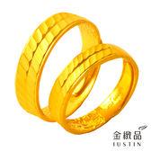 Justin金緻品 獨家 黃金對戒 珍愛一生 男女對戒 金飾 黃金戒指 9999純金 情人對戒 非鑄造精工