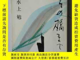 二手書博民逛書店日文原版罕見新潮文庫 その橋まで 下 昭和54年 一版一刷 64